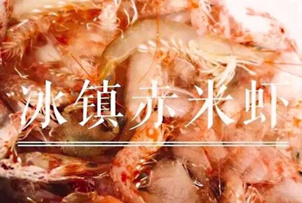 赤米虾830